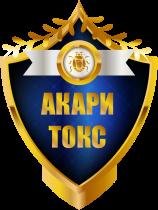 Санэпидемстанция Akaritoks 2